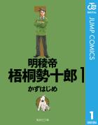 明稜帝梧桐勢十郎(1)