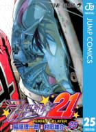 アイシールド21(25)