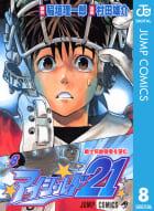 アイシールド21(8)