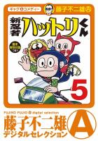 新 忍者ハットリくん(5)
