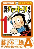 忍者ハットリくん(1)