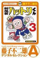新 忍者ハットリくん(3)