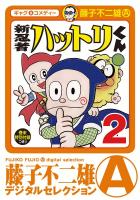 新 忍者ハットリくん(2)