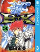 B'TX ビート・エックス(3)