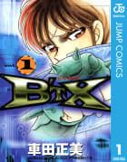 B'TX ビート・エックス(1)