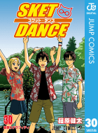 SKET DANCE モノクロ版(30)
