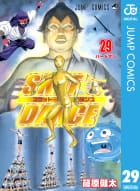 SKET DANCE モノクロ版(29)