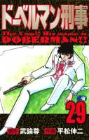 ドーベルマン刑事 29巻