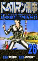 ドーベルマン刑事 26巻