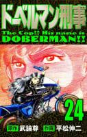 ドーベルマン刑事 24巻
