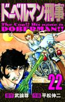 ドーベルマン刑事 22巻