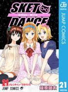 SKET DANCE モノクロ版(21)