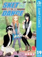 SKET DANCE モノクロ版(19)