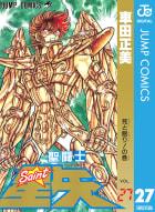 聖闘士星矢(27)