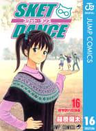 SKET DANCE モノクロ版(16)