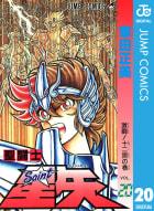 聖闘士星矢(20)
