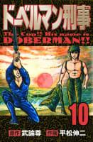 ドーベルマン刑事 10巻