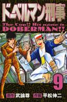 ドーベルマン刑事 9巻
