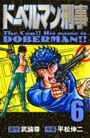 ドーベルマン刑事 6巻