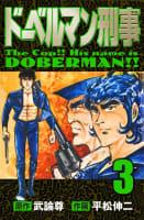 ドーベルマン刑事 3巻