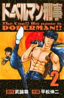 ドーベルマン刑事 2巻