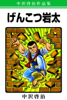 中沢啓治作品集「げんこつ岩太」