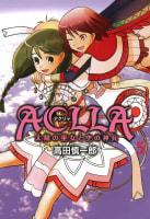 ACLLA~太陽の巫女と空の神兵~(5)