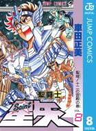 聖闘士星矢(8)