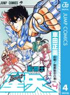 聖闘士星矢(4)