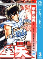 聖闘士星矢(3)