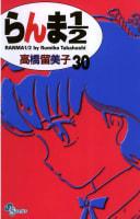 らんま1/2 〔新装版〕(30)
