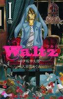 Waltz(1)