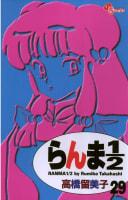 らんま1/2 〔新装版〕(29)
