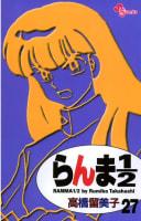 らんま1/2 〔新装版〕(27)