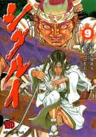 シグルイ(9)