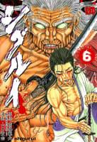 シグルイ(6)