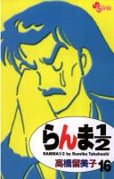 らんま1/2 〔新装版〕(16)