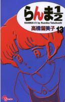 らんま1/2 〔新装版〕(13)