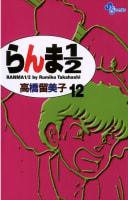 らんま1/2 〔新装版〕(12)