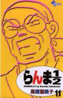 らんま1/2 〔新装版〕(11)