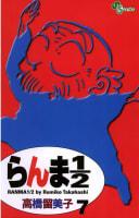 らんま1/2 〔新装版〕(7)