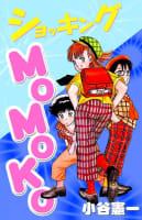 ショッキングMOMOKO