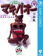 みどりのマキバオー(9)