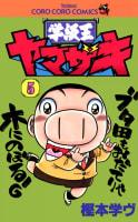 学級王ヤマザキ(5)