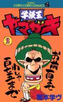 学級王ヤマザキ(2)
