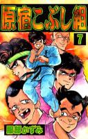 原宿こぶし組(7)