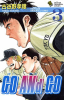 GO ANd GO(3)