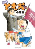 団地ともお(30)