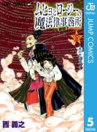 ムヒョとロージーの魔法律相談事務所(5)