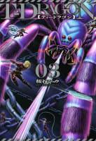T-DRAGON(3)